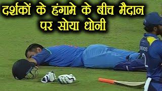 MS Dhoni sleeps on the ground during India Vs Sri Lanka 3rd ODI | वनइंडिया हिंदी