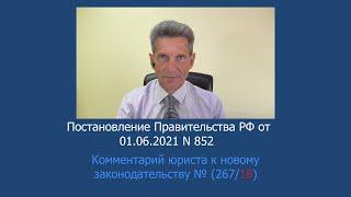 Постановление Правительства РФ от 01.06.2021 N 852