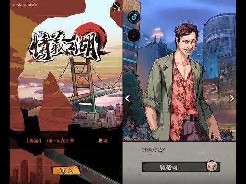 《情義江湖》手機遊戲玩法與攻略教學!