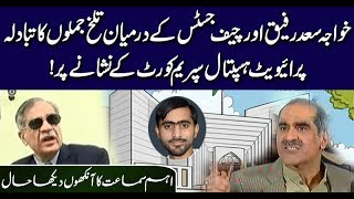 Video Complete Details of Khawaja Saad Rafique's Case And Suo Moto Against Private Hospitals 15 Sep 2018 MP3, 3GP, MP4, WEBM, AVI, FLV Oktober 2018