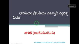 Science and technology telugu bits 2017 for APPSC/TSPSC