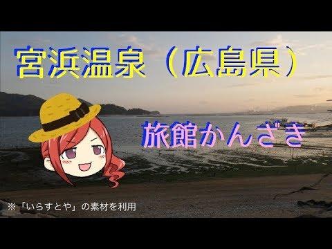 1.旅館かんざき(宮浜温泉・広島)【qVtuberあかねさん】