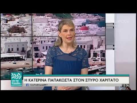 Η Κατερίνα Παπακώστα στον Σπύρο Χαριτάτο | 05/07/2019 | ΕΡΤ