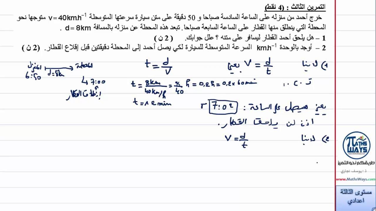 تصحيح التمرين الثالث من الامتحان الجهوي لمادة الفيزياء ثالثة اعدادي الجهة الشرقية يونيو 2015