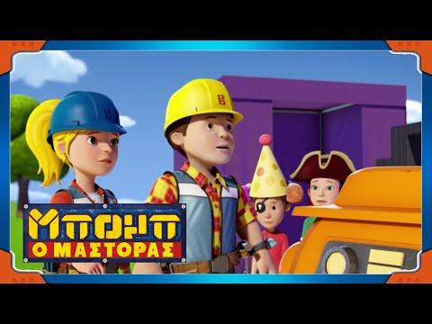 Μπομπ ο Μάστορας | Οι πειρατές της Βέρας. | Νέα επεισόδια | Συλλογή | κινούμενα σχέδια για παιδιά