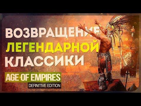 МУЖЧИНЫ С БЛАСТЕРАМИ ПРОТИВ ПЕЩЕРНЫХ ЛЮДЕЙ! ● Age of Empires Definitive Edition