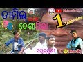 Tamil Sange Deshi Pila || Sambalpuri Comedy Bargarh 2018