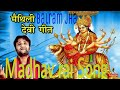 Madhav rai new maithili bhakti song