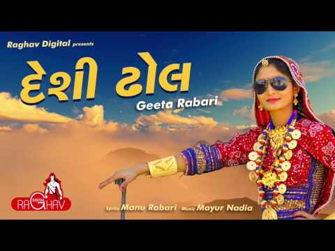 Video Desi Dhol Vage (AUDIO) | Geeta Rabari | Raghav Digital download in MP3, 3GP, MP4, WEBM, AVI, FLV January 2017