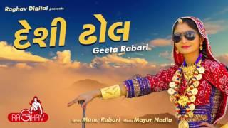 Download Lagu Desi Dhol Vage (AUDIO) | Geeta Rabari | Raghav Digital Mp3