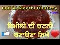 Download Lagu Imli ki Meethi Chutney in Punjabi tamarind chutney ਇਮੀਲੀ  ਚਟਨੀ Mp3 Free