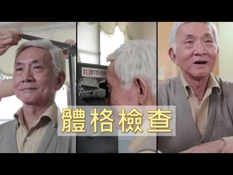 2017【高齡駕駛新制】宣導影片