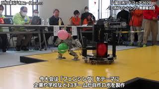 新型肺炎/「ロボフェンシング」無観客試合 大阪・八尾市の異業種交流グループ
