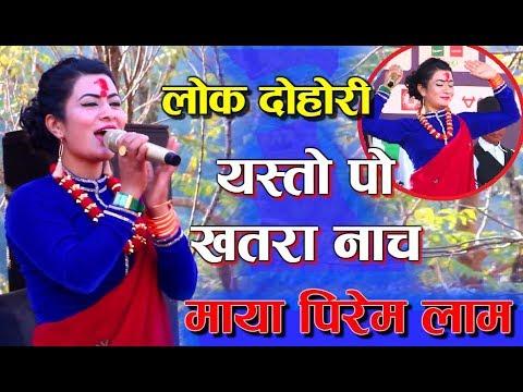 (यस्तो पो खतरा लोक दोहोरि ! सबैलाई नचाउने गीत - माया पिरेम लाम | Nepali LOK DOHORI - Duration: 8 minutes, 21 seconds.)