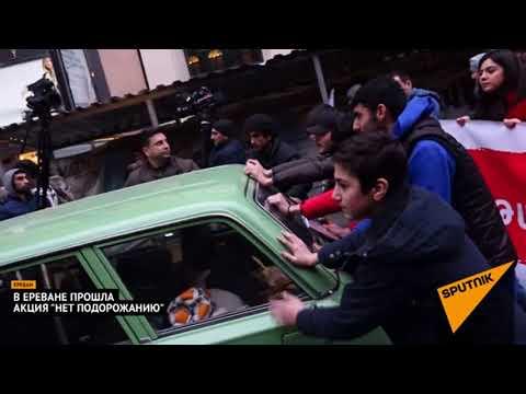 В столице Армении прошла акция протеста против повсеместного подорожания
