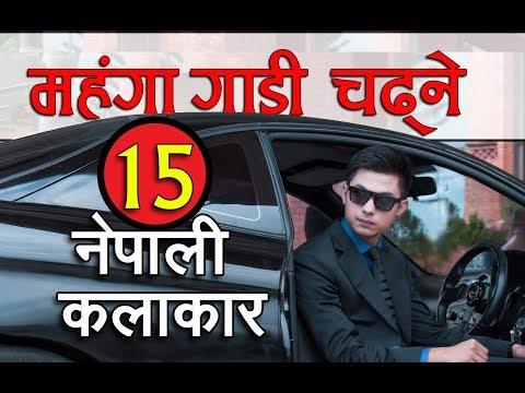 Video महंगा गाडी चढ्ने १५ नेपाली कलाकार || Expensive Rides of 15 Nepali Celebrities download in MP3, 3GP, MP4, WEBM, AVI, FLV January 2017