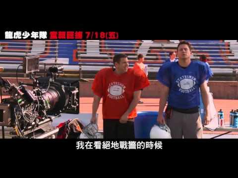 【龍虎少年隊:童顏巨捕】中文預告【聚星幫電影幫】