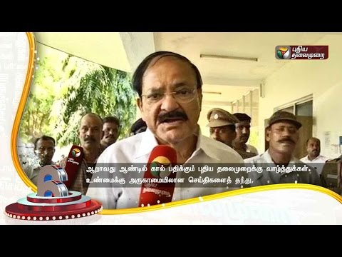Leaders-of-political-parties-other-personalities-wish-Puthiyathalaimurai-TV-on-its-5th-anniversary