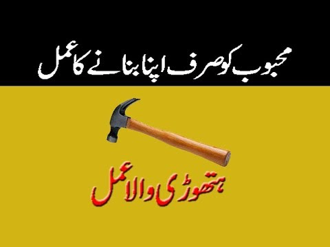 Hammer Spells, Make Your Lover Only For You, Mehboob Ko Sirf Apna Banane Ka Amal, Peer Qureshi Sahab