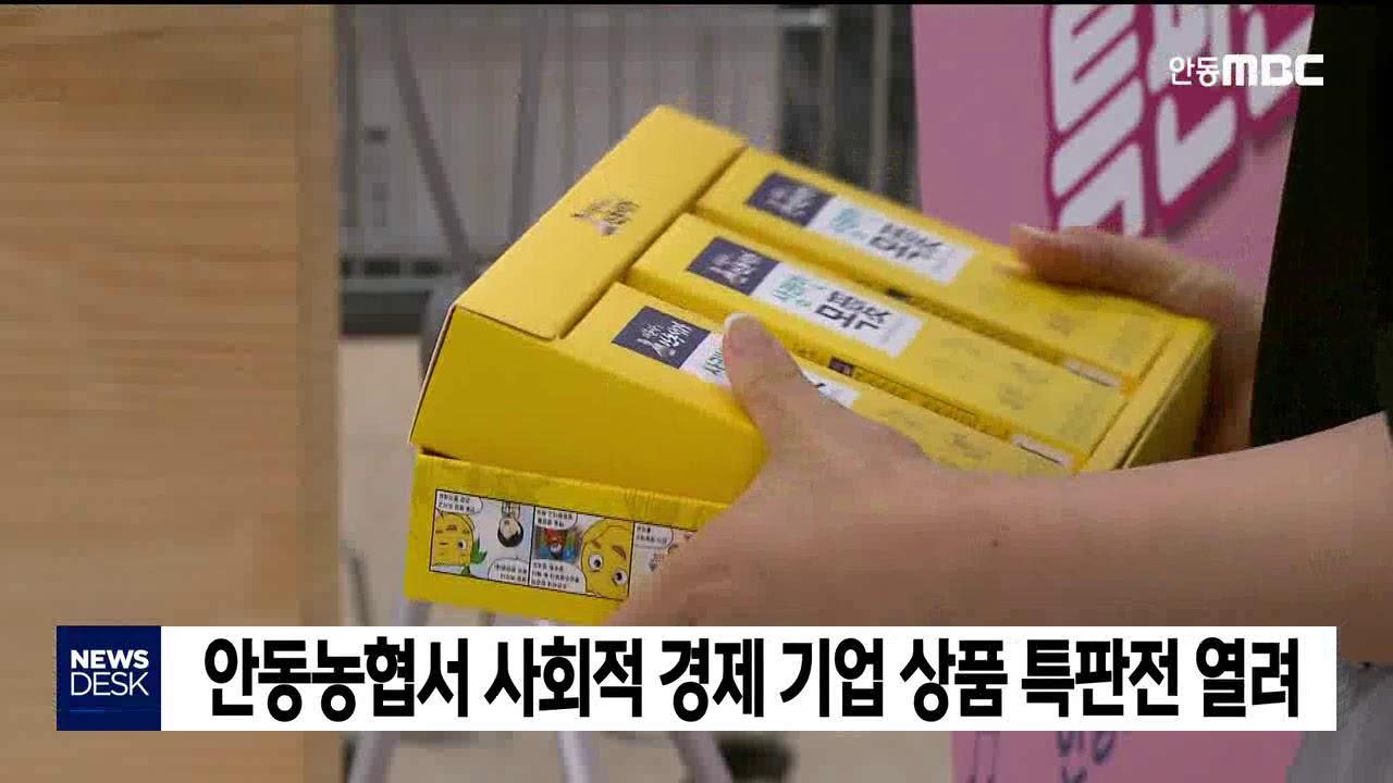 안동농협서 사회적경제기업 상품 특판전 열려