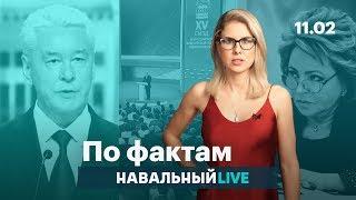 🔥 Как врут чиновники. Матвиенко знала про Арашукова. Пикеты матерей