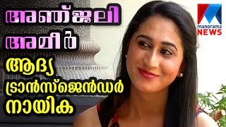 Video Chat with transgender actress Anjali Ameer | Manorama News MP3, 3GP, MP4, WEBM, AVI, FLV April 2018