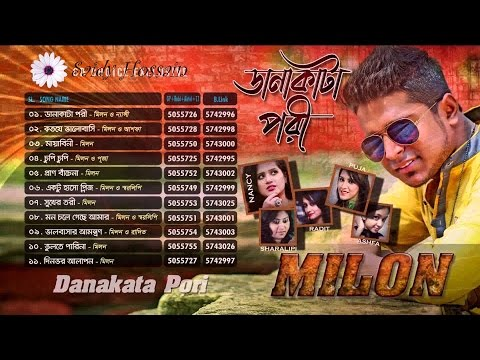 Dana kata Pori ডানাকাটা পরী Milon & Nancy  Full Audio Album 2016 Song Audio Jukebox
