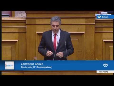 Α.Φωκάς (Εισηγητής ΑΝ.ΕΛ )(Κύρωση Συμφωνίας Πρεσπών)(23/01/2019)