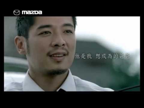 Mazda 5 父親篇