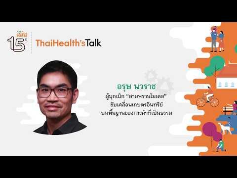 Thaihealth`s Talk อรุษ นวราช เทปบันทึกจาก ThaiHealth\'s Talk เวทีสร้างแรงบันดาลใจ จาก 13 นักสร้างการเปลี่ยนแปลงสังคมจากหลากหลายสาขาอาชีพ เนื่องในโอกาสครบรอบ 15 ปี สสส. การเดินทางของความสุข เมื่อวันที่ 3 สิงหาคม 2560        อรุษ นวราช-ผู้บุกเบิก \