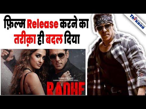 Breaking | Salman Khan की Radhe Movie ने बदल दिया इतिहास Bollywood का अब Movie होगी ऐसे Release