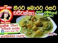✔ කිරට බොරට රසට උයන වට්ටක්කා Traditional Pumpkin Curry with Coconut milk  by Apé Amma
