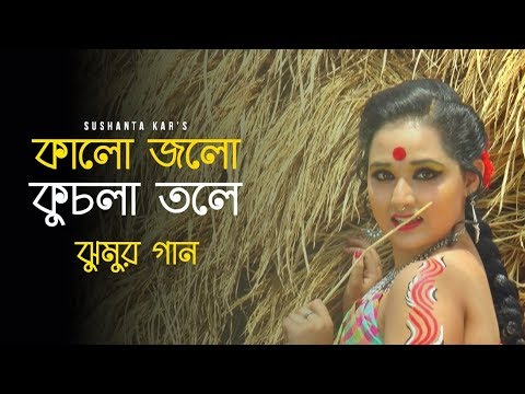 Kalo Jole Kuchla Tole Dublo Sonaton ft. Sushanta Kar | Jhumur Song | Bangla new Song 2019