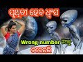Odia ଅଜଣା ଗ୍ରହର ଶତ୍ରୁ Prank Call Comedy | Odia music album studio masti songs | Odia khati Video