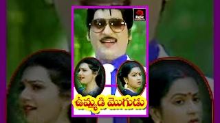 Ummadi Mogudu    Telugu Full Length Movie    Sobhan Babu,Radhika,Keerthi