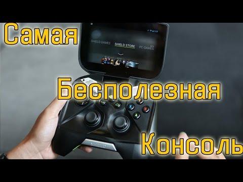 Самая бесполезная консоль во вселенной - Nvidia Shield Portable (Обзор)