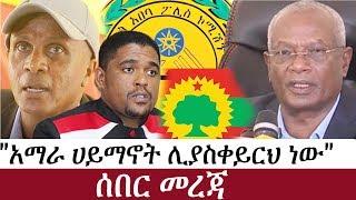 Ethiopia: የኢትዮታይምስ የዕለቱ ዜና | EthioTimes Daily Ethiopian News | OLF | Eskinder Nega