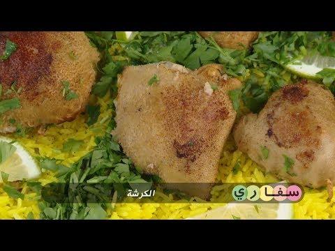 الكرشة   المصران   مشروب عرق السوس / سفاري / أم محمود / Samira TV