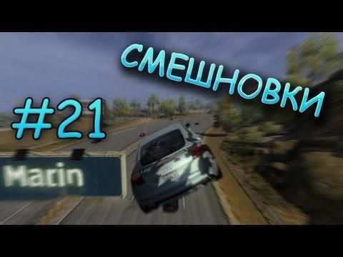 Смешновки #21 - DRIVER:SF [HD]