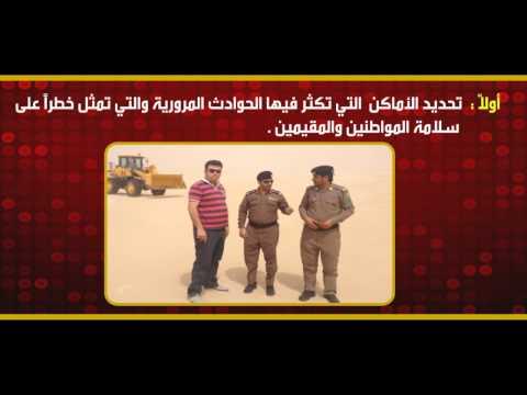 فيديو : جهود المرور في الحد من الحوادث الخطيرة داخل الخفجي