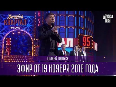 Новый Вечерний Квартал 2016 | полный выпуск 19.11.2016 (видео)
