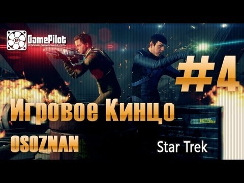 Игровое кинцо: Osoznan - Star Trek. Выпуск 4.