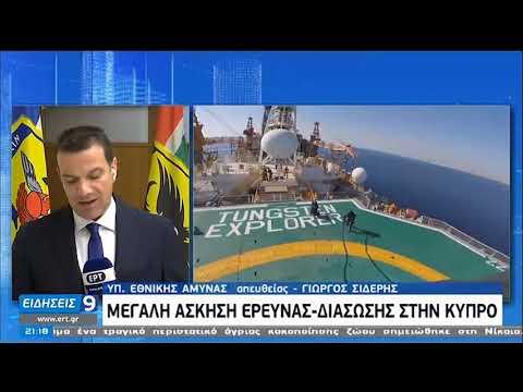 Σύνοδος Κορυφής Ε.Ε   Η Ελλάδα φέρνει στο τραπέζι την τουρκική προκλητικότητα   14/10/2020   ΕΡΤ