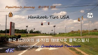 Clarksville (TN) United States  city photo : Hankook Tire USA 한국 타이어 미국의 새시집 Clarksville Tennessee NX500
