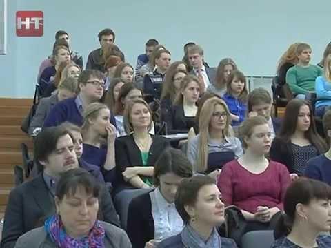 В Великом Новгороде начала работу Всероссийская студенческая конференция по государственному управлению и праву