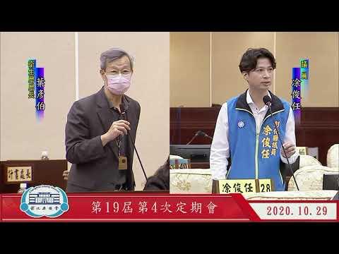 1091029彰化縣議會第19屆第4次定期會(另開Youtube視窗)
