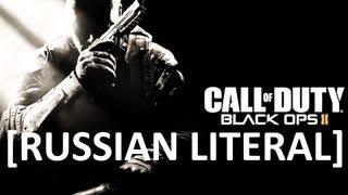 Video [RUSSIAN LITERAL] Call of Duty: Black Ops 2 MP3, 3GP, MP4, WEBM, AVI, FLV Desember 2017
