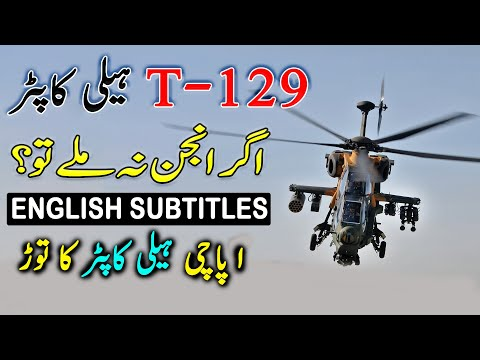 All About T-129 Helicopter   Pakistan...