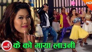 Keko Maya Launi - Hemanta Ale & Suman Thapa Magar  Ft. Rina & Arjun