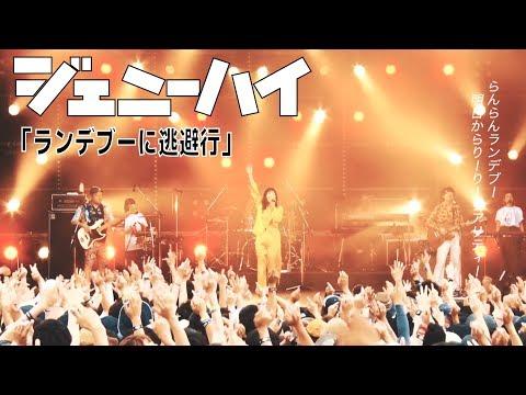 , title : 'ジェニーハイ「ランデブーに逃避行(LIVE ver.)」'